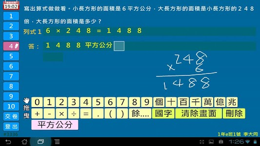 iCBM-4kids screenshot 2