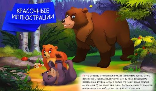 Детские сказки бесплатно screenshot 11