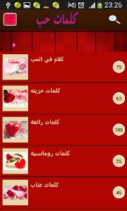 كلمات حب screenshot 1