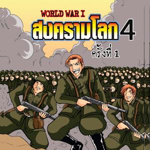 สงครามโลกการ์ตูน ตอนที่4