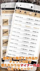 漫画新刊情報 | マンガ新刊発売日情報を無料でお届けします。 screenshot 3