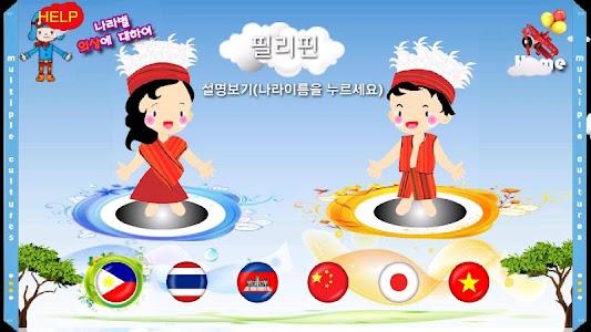 다문화 세상 screenshot 3