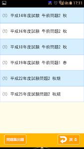 傾向と対策 ITパスポート試験 screenshot 6
