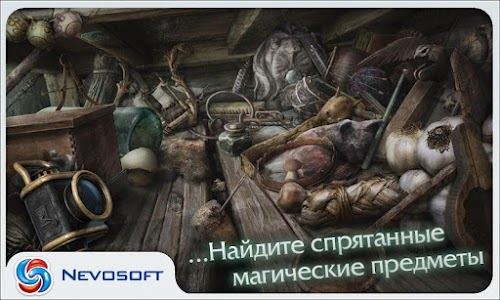 Дрожь 3: Души леса screenshot 13
