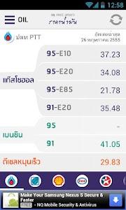 Oil price update ราคา น้ำมัน screenshot 1
