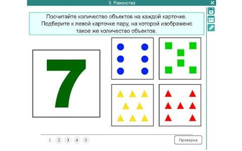 Математика 1 класс ФГОС screenshot 4