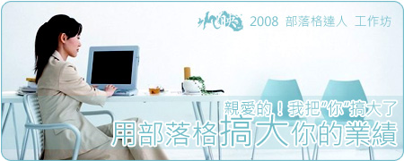 [講座] 12/16(週二) 用部落格破解關鍵字廣告(行銷)