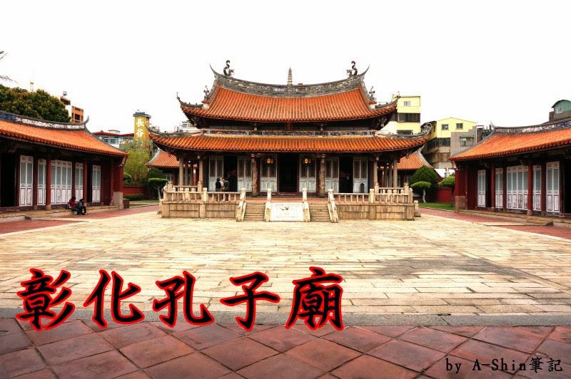 彰化孔子廟 佇立彰化市內的彰化景點,來一級古蹟彰化孔廟求考運就對囉!