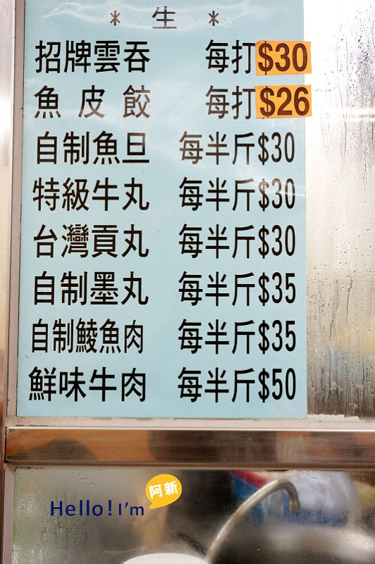 香港中環美食,權記雲吞麵-3