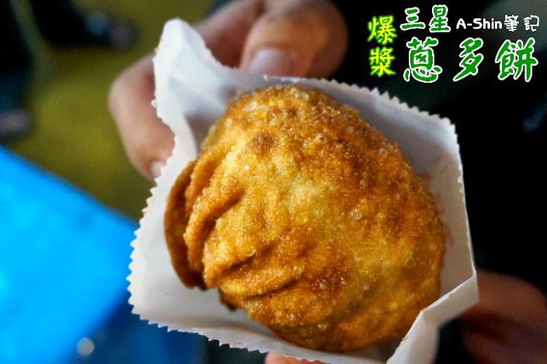 蘭陽夜市-爆漿三星蔥多餅|隱藏在蘭陽夜市的美食:爆漿三星蔥多餅,讓阿新我無法抵抗的大口咬下~