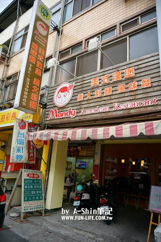 Mandy美式餐廳1