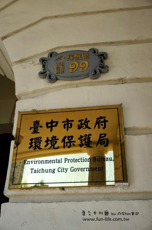 台中州廳現在兩個單位在使用~