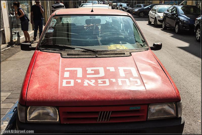 Одно фото / Отчаянный из Хайфы