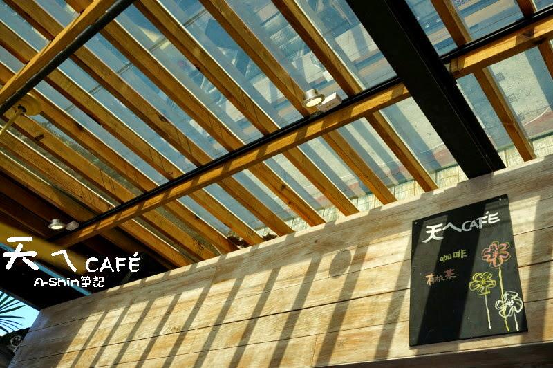 天ㄟ咖啡館 民宿老闆娘大力推薦梅花湖畔旁天ㄟ咖啡館,讓阿新來品嘗一下~