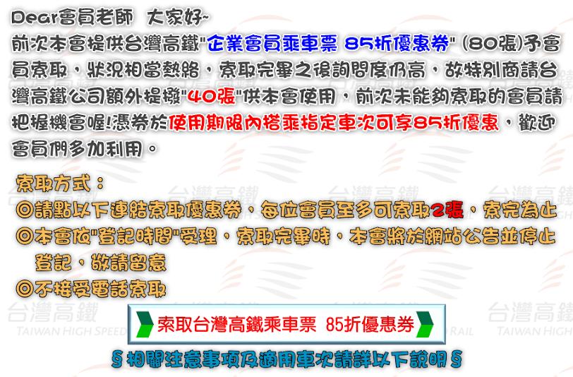再追加~臺灣高鐵乘車票85折優惠券索取 - 高雄市教師職業工會&社團法人高雄市教師會