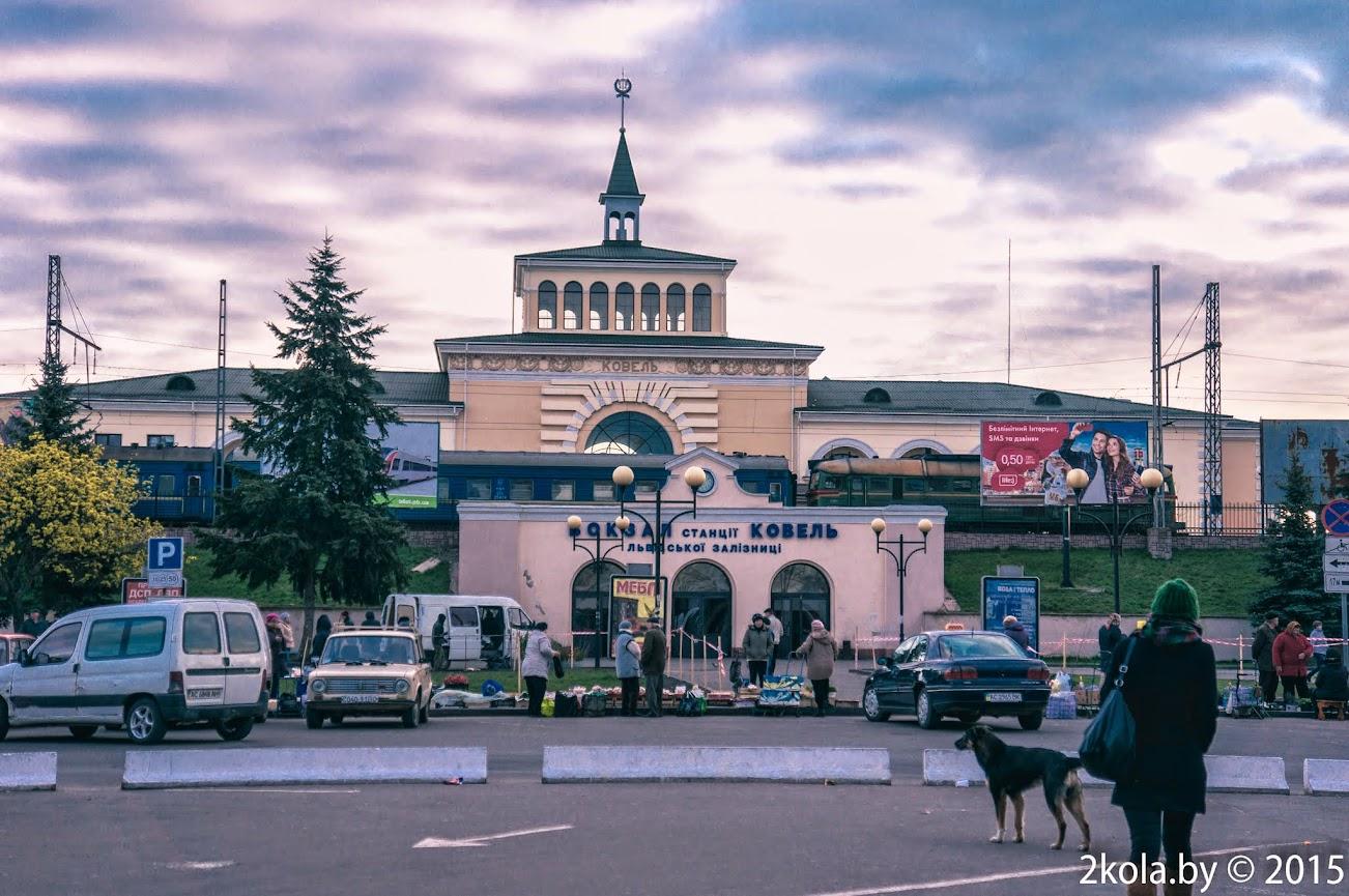 Железнодорожный вокзал г. Ковель