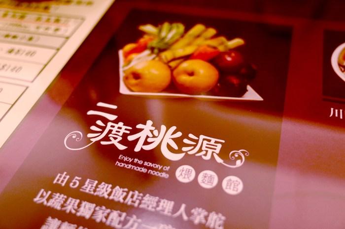 【到處吃】台南市_安平區_二渡桃源煨麵館