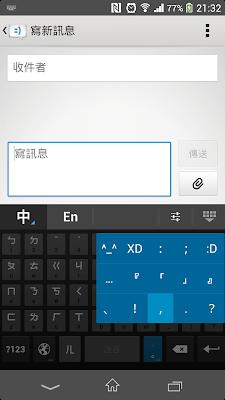 #彷彿知道你下一個字是什麼的:Google 注音輸入法 (Android App) 4
