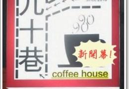 逢甲咖啡館九十巷咖啡館