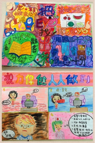 吳厝國小健康中心: 視力保健—四格漫畫