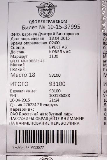 Стоимость билета на автобус Брест-Ковель