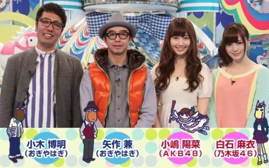 (TV-Variety)(720p) 小嶋陽菜,白石麻衣 – うまズキッ! 141011
