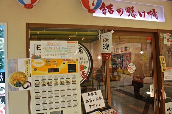 japanese fast food restaurants, japanese coin slot restaurants