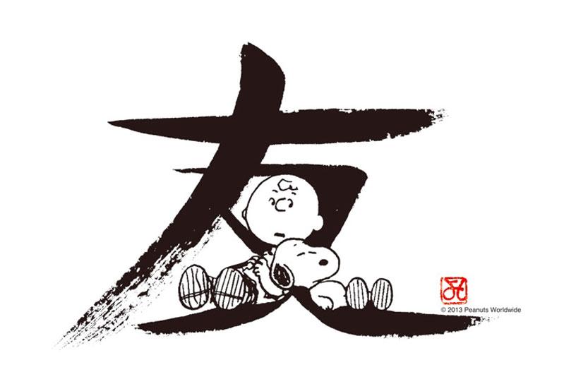 *史奴比 x JAPANESQUE:日本工匠手藝展! 1