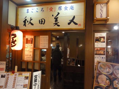 酸味の効いたスープがイイ!肉つけ麺 by 秋田美人