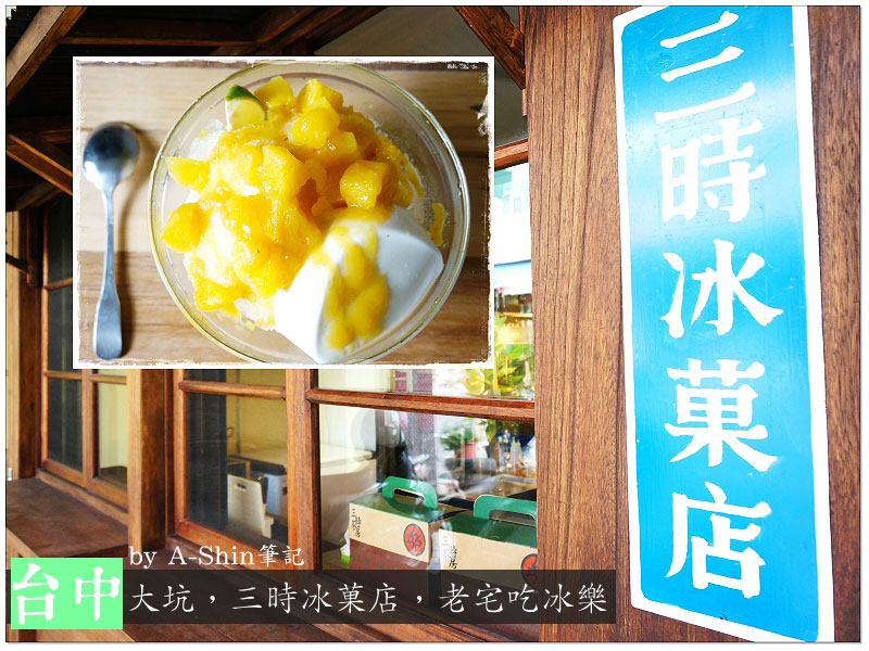 三時冰菓店(三時冰果店)