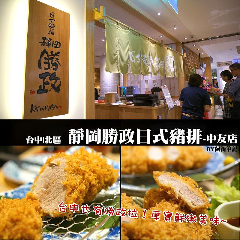 台中豬排店.靜岡勝政豬排-10