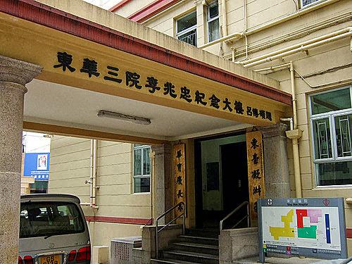 L J 的光影紀錄: 普仁街-東華醫院