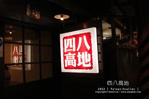 【花蓮推薦小吃】四八高地