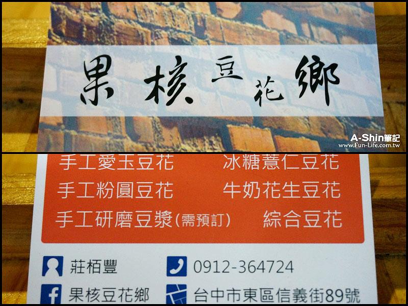 台中後火車站豆花10
