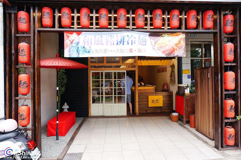 焱鬼鍋燒專門店2