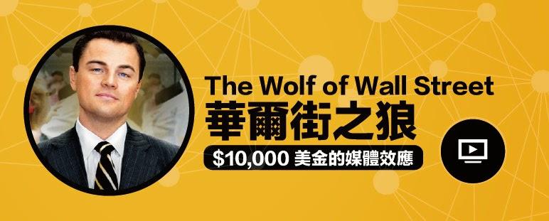 創意行銷策略案例   華爾街之狼 The Wolf of Wall Street