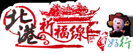 台灣好行北港祈福線1