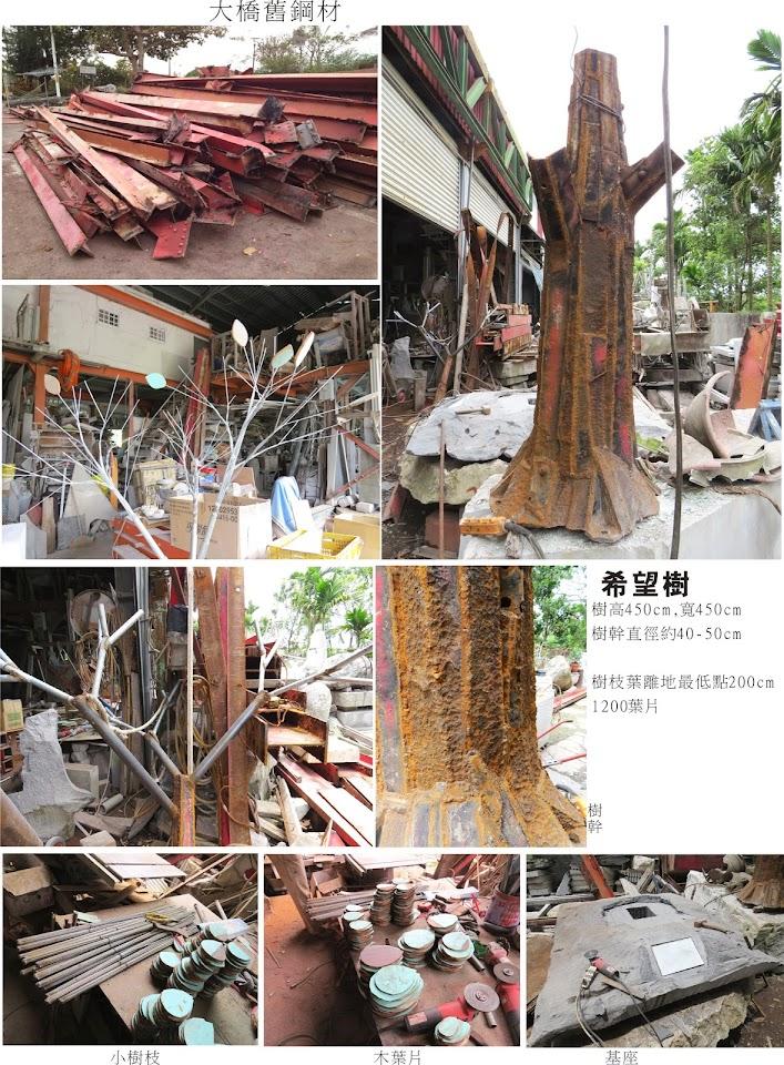 西螺大橋整修完畢, 鋼骨藝術創作「希望樹」與萬人慶辦桌!   雲林時光YunlinMe生活旅遊