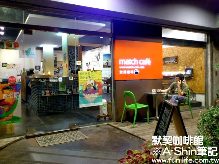 默契咖啡館門口是吸菸區