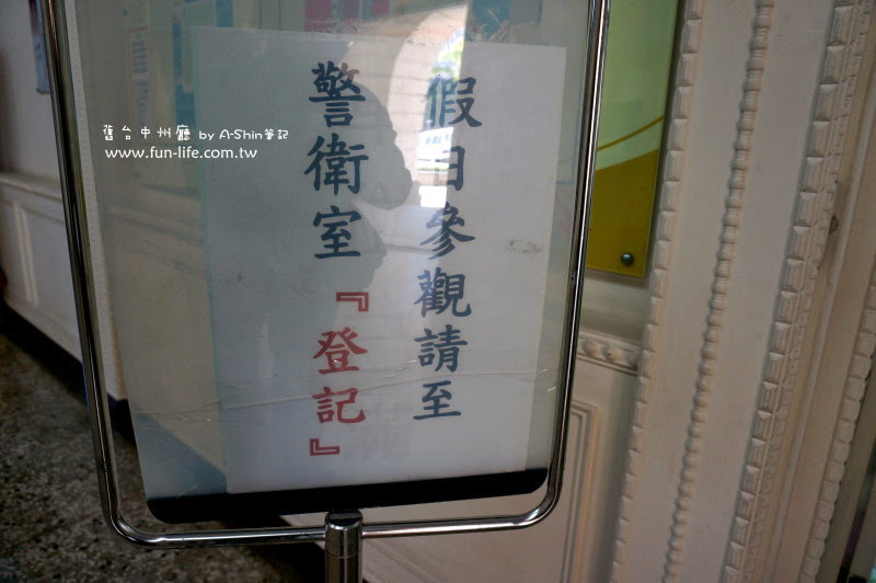 台中州廳假日限定的證明
