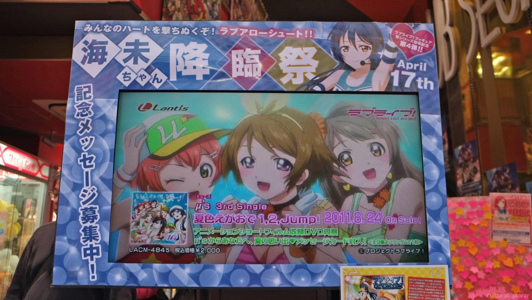 Anime Akihabara