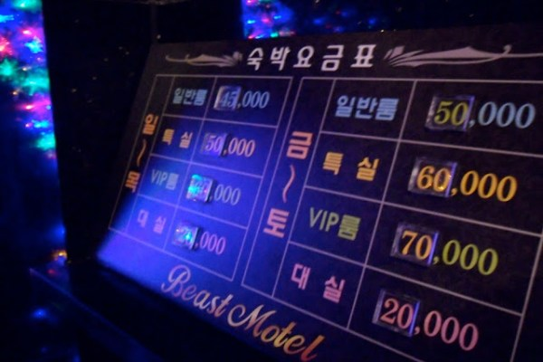 Korean love motel prices, cost of renting a korean love motel