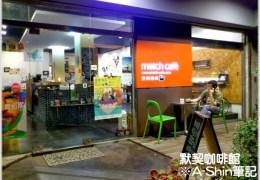 默契咖啡館
