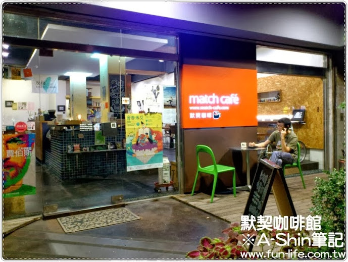 默契咖啡館match cafe