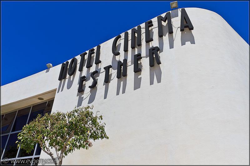 Дома изнутри: Кинотеатр «Эстер» - Гостиница «Синема»
