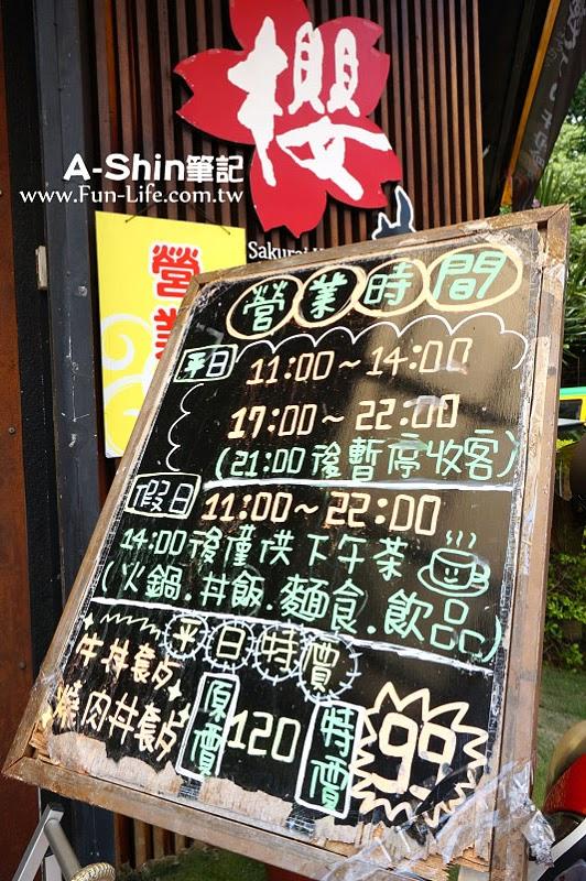 櫻井家和風輕食屋2