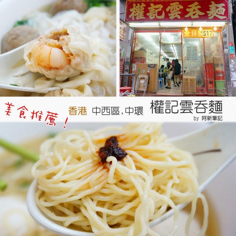 香港中西區中環美食,權記雲吞麵-9