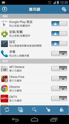*再也不用怕借手機時資料被看光光囉:應用鎖 (Android App) 2