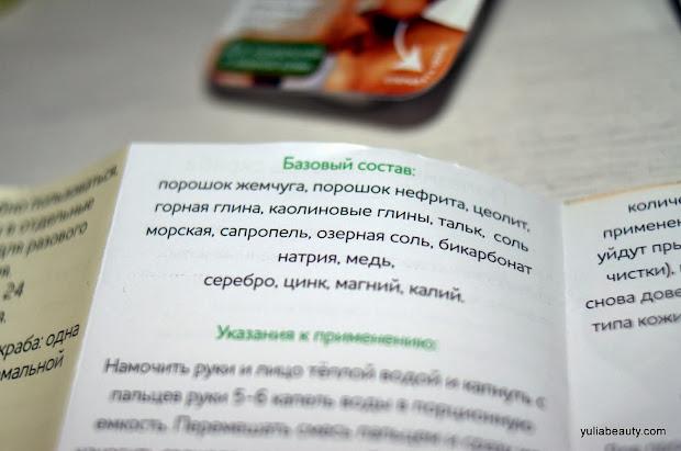 Состав Fresh Face, порошковая косметика Биобьюти