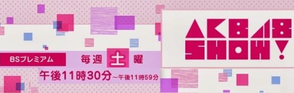 (TV-Variety)(720p) (AKB48G) AKB48 SHOW! ep192 180715